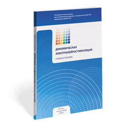 Динамическая электронейростимуляция - Учебное пособие