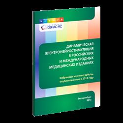 ДЭНАС в российских и международных изданиях 2013г.