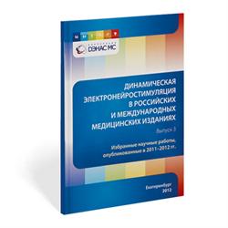 ДЭНАС в Российских и международных медицинских изданиях 2012г.