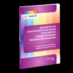 ДЭНАС в Российских и международных медицинских изданиях 2014г.