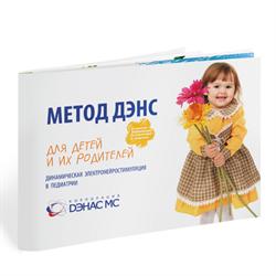 Метод ДЭНС для детей и их родителей. ДЭНАС в педиатрии