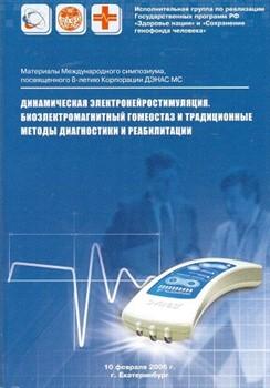 Материалы Международного симпозиума к 8-летию Корпорации ДЭНАС МС