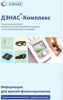 ДЭНАС-Комплекс - информация для врачей-физиотерапевтов