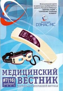 """Медицинский вестник """"ДЭНАС в офтальмологии"""". Научно-практический журнал."""