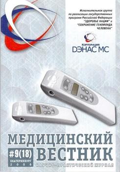 """Медицинский вестник """"ДЭНАС и Фауна"""""""
