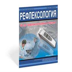 ДЭНАС в Научно-практическом журнале РЕФЛЕКСОЛОГИЯ - 50 лет рефлексотерапии в России!
