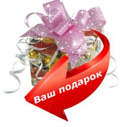 Подарки на 300 руб. при покупке от 7 500 руб. - фото 4712