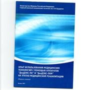 Реабилитация аппаратами ДиаДЭНС-ПК и -ПКМ в госпитале Бурденко
