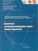 Материалы Международного симпозиума к 6-летию Корпорации ДЭНАС МС