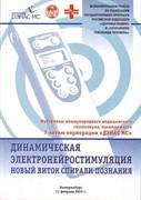 Материалы международного симпозиума по ДЭНС-терапии, посвящённые 7-летию Корпорации ДЭНАС МС