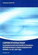 Сборник печатных работ по динамической электронейростимуляции, опубликованных в «Военно-медицинском журнале»