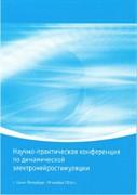 Научно-практическая конференция по Динамической электронейростимуляции - СПб 2016