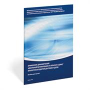 Применение динамической электронейростимуляции при вегетососудистой дистонии у детей