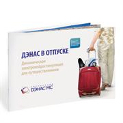 ДЭНС-библиотечка: ДЭНАС в отпуске и для путешественников