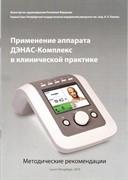 Применение аппарата ДЭНАС-Комплекс в клинической практике