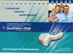 Инструкция по применению к ДиаДЭНС-ПКМ