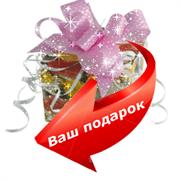 Подарки на 300 руб. при покупке от 7 500 руб.