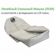 Лечебный спальный мешок многослойный ЛСМс